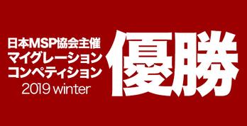 マイグレーションコンペで優勝して100万円頂きました!