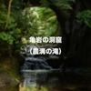 千葉県君津市:インスタで話題になった、亀岩の洞窟(農溝の滝)に行ってみた!