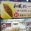【ローソン新作】「和風カレーまん」と「鶏から柚子こしょう」と「サンドイッチ」。新作3連発レビュー。