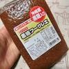 【BBAと山崎パン】蒸しパン好きが喜ぶ:ヤマザキ黒糖フークレエ