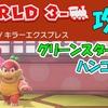 ワールド3 ボス攻略  グリーンスターX3  ハンコの場所  【スーパーマリオ3Dワールド+フューリーワールド】