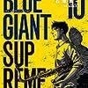 """【Kindle新刊】BLUE GIANT SUPREME10巻【2月28日金曜の""""買うならこれ一本!""""】(※シオリ・エクスペリエンスもおすすめ)"""