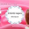 【VAPE PINK・リキッド】COOKIE BUTTER を買いました