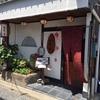 「京家」さんの京家御膳をご紹介します。