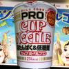 麺類大好き206 日清カップヌードルPRO