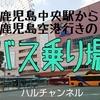 【鹿児島中央駅から鹿児島空港まで】バス乗り場までの道順を写真を交えて詳しく説明してみたよ!