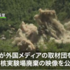 北朝鮮、核実験場廃棄の映像を公開