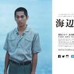 映画「海辺の生と死」(ほぼネタバレ)演出意図が裏目か?俳優の存在感が足りず