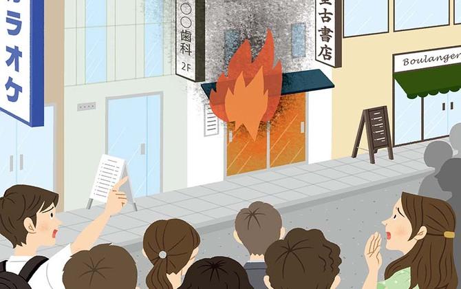 多くの店がひしめく街中で火災が発生…。あなたが取るべき行動は? -防災行動ガイド