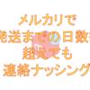 メルカリで発送までの日数を超えても連絡ナッシング(☆)