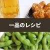 【ラヴィット】浅見シェフ考案「アスパラガスのレモンがけ豆腐」のレシピ お菓子のアスパラガスで絶品の一品に