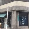 【新大阪】自家製にとことんこだわったうどん屋『なにわ家』が素晴らしい!