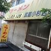 〝裏二郎の実態や如何に!〟ラーメンこじろう526武蔵小杉店