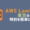 AWS Lambdaで東京の時刻を簡単に取る