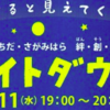 『まちだ・さがみはら 絆(ばん)・創(そう)・光(こう)』~3月11日夜、町田市・相模原市全域でライトダウン実施~