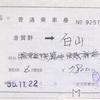 1980.11.22~24 急行 「 赤倉 」 の旅  -1