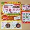 【懸賞情報】カスミ×カゴメ・森永乳業 旬のれんこんを使って美味しいトマト鍋を作ろう!ビンゴキャンペーン