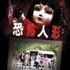 新機軸のホラー映画『恐怖人形』は海外ホラーへのオマージュ最恐ホラーだった‼(ネタバレなしレビュー)