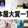 本屋大賞1位の一覧。受賞作を2020年から順番に紹介。