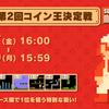 スーパーマリオブラザーズ35 スペシャルバトル(第2回コイン王決定戦)