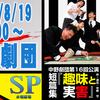 SP水曜劇場 第248回 中野劇団『趣味と実害』