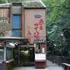 三重県にある滝群『赤目四十八滝』に行ってみた in三重