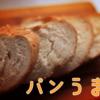 新たなおやつと美味しいパンにより体重増加…