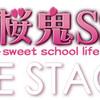 「薄桜鬼SSL~ sweet school life ~THE STAGE」