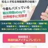 号外【期間限定プレゼント中】 198,000円相