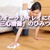 心もオーラもキレイになる掃除法「三心清掃」実践のススメ。掃除をしながら自分磨きを!