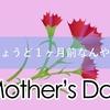 実は今日って、母の日から数えてちょうど1ヶ月前なんですよ。