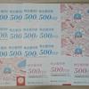 【優待】スクロールから6000円分優待券来ましたー