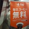 【祝】origamiアプリで、無料コーヒー生活、始まりました!!