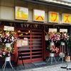 スワズのカレーがサンモール西横浜商店街にオープン!(カレー)西横浜駅周辺ランチ情報