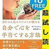 【日記】祝!テキトーエレガンス3万アクセス!