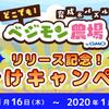 モッピーポイント5万円分山分けキャンペーン開催!ログインだけでもいいよ!