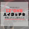 IZ*ONE(アイズワン)ハイタッチ会感想レポート、何秒?【2019/02/16】