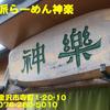 自然派らーめん神楽~2015年7月16杯目~