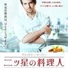 映画「二ツ星の料理人」~自分が変われば世界が変わる。