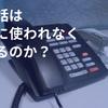 電話は人々に使われなくなるのか?