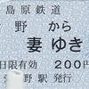 愛野→吾妻 乗車券