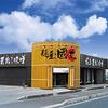 【オススメ5店】高知県その他(高知)にあるラーメンが人気のお店
