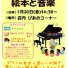 """1/20(金) ~お子さまの""""こころ""""を育てる「絵本と音楽」~開催いたしました!"""