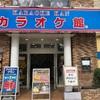 カラオケ館 ヒトカラ専用ルーム