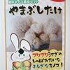 「ヤマブシタケ」栽培キットを購入しました。見たことのないキノコなので育つのが楽しみです