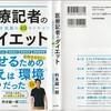 医療記者のダイエット --- 朽木誠一郎 --- 角川書店