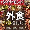 週刊ダイヤモンド 2018年11月17日号 お得×旨い×テック 外食(新)格付け/行動遺伝学が教える 学力、性格と「遺伝」のホント