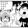 『あっぱれ!浦安鉄筋家族』の(1年前の)ハロウィン回で「魔太郎がくる!」ネタが!