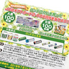 ロッテのガムを買ってJCBギフトカード2,000円分を当てよう!!