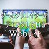 ゲームクリエイターがチェックしているWebサイトとお薦め記事を紹介